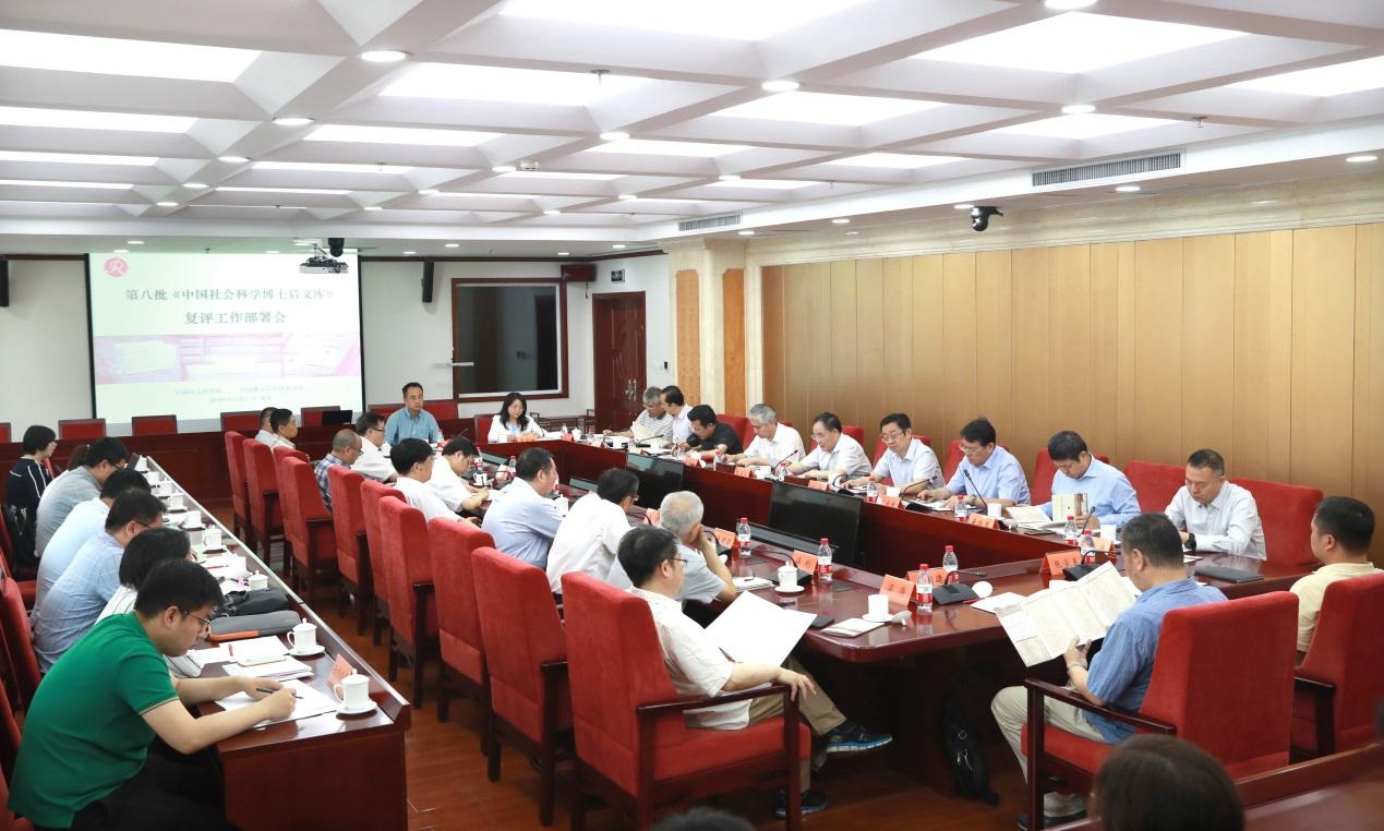 第八批《中国社会科学博士后文库》评审结果公示