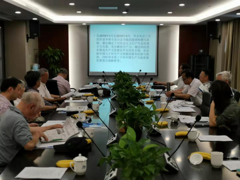 《新中国70年生产力发展的理论和实践》 研讨会纪要