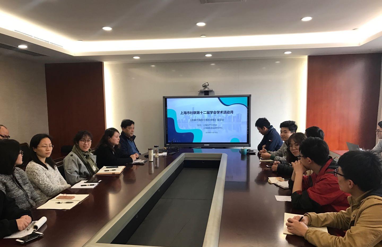 上海市社联召开第十二届学会学术座谈会